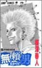 【ロックすぎる漫画家】梅澤春人のオススメ作品ランキング!