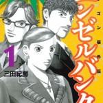 【画力がないのに面白い】三田紀房のおすすめ漫画作品ランキング!