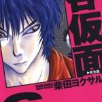 【魂のぶつかり合い】柴田ヨクサルのおすすめ漫画作品ランキング!