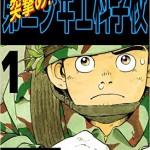 ヤンキー漫画だけじゃない!所十三のおすすめ作品ランキング!