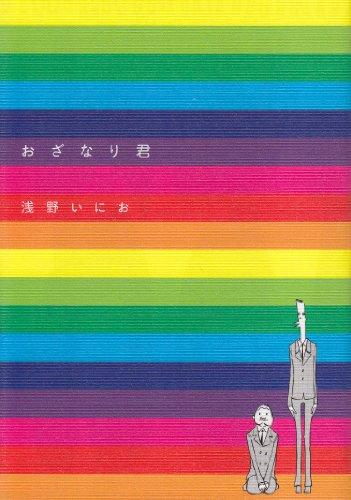 【雰囲気抜群】浅野いにおのオススメ漫画作品ランキング!