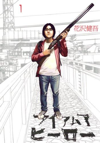 ダメ男なのにカッコイイ!花沢健吾のおすすめ漫画作品ランキング!