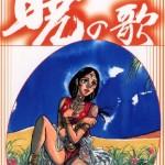 【天才ストーリーテラー】藤田和日郎のおすすめ漫画作品ランキング!