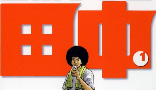 若者のリアルに共感!ギャグ漫画家「のりつけ雅春」作品ランキング!