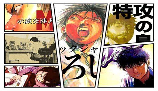 メッセージ性の強すぎる漫画家!佐藤秀峰のおすすめ作品ランキング!