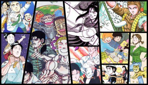 もっと評価されるべき漫画家!徳弘正也のおすすめ作品ランキング!